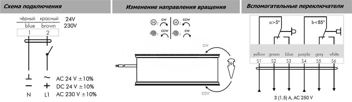 Lufberg_FS05S_5nm_shema_podklyucheniya