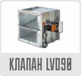 Клапан LVD90