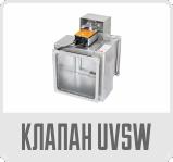 Клапан UVSW