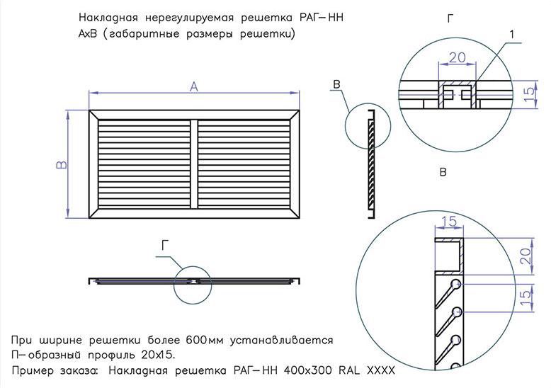 ventilyatsionnaya_reshetka_nereguliruemaja_nakladnaya_RAG_NN_shema