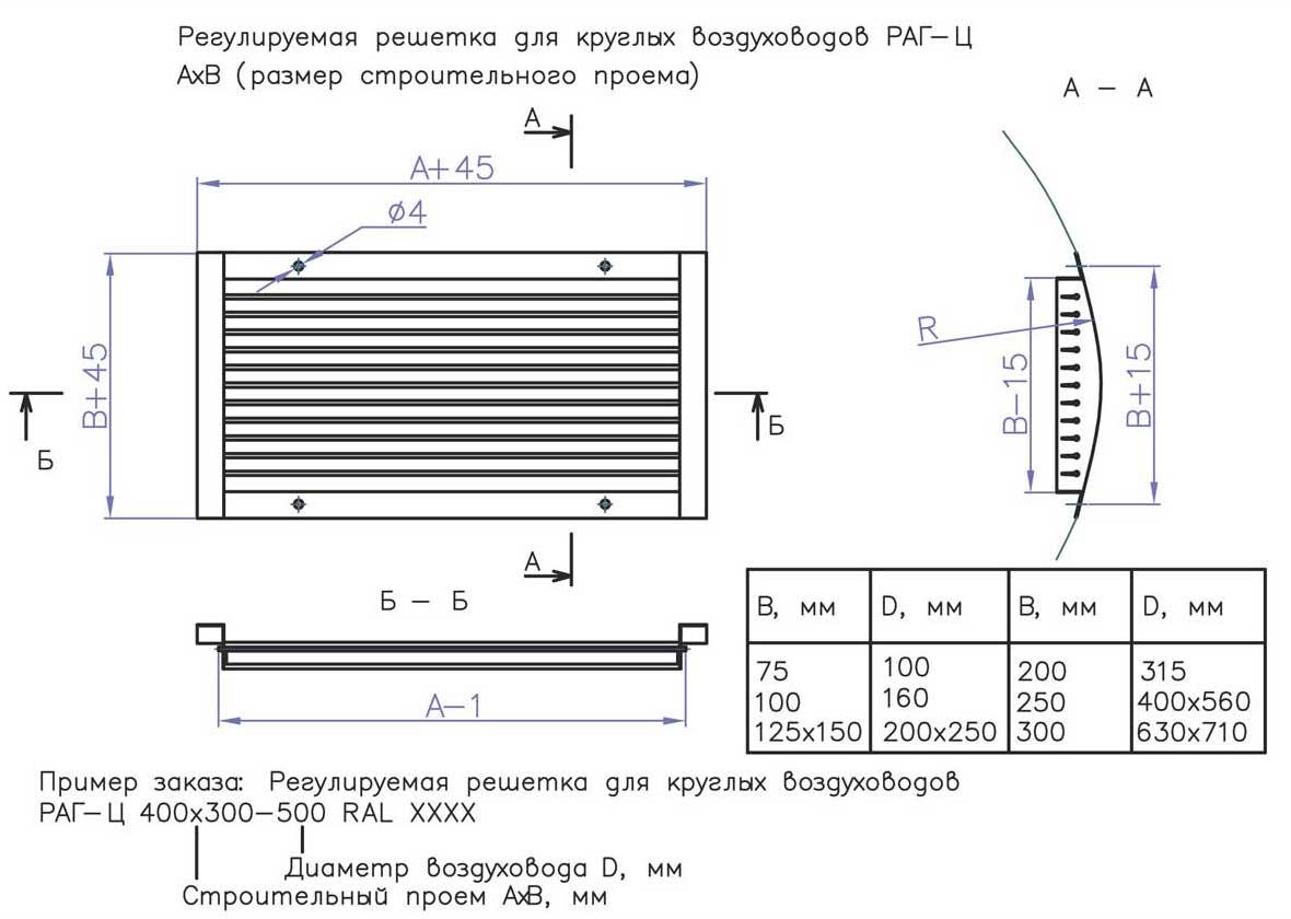 ventilyatsionnaya_reshetka_reguliruemaja_RAG-TS