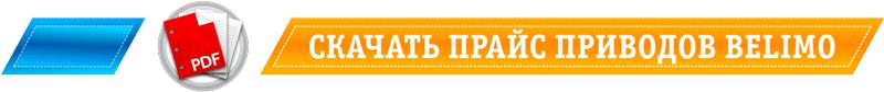 download_price_list_privod_belimo