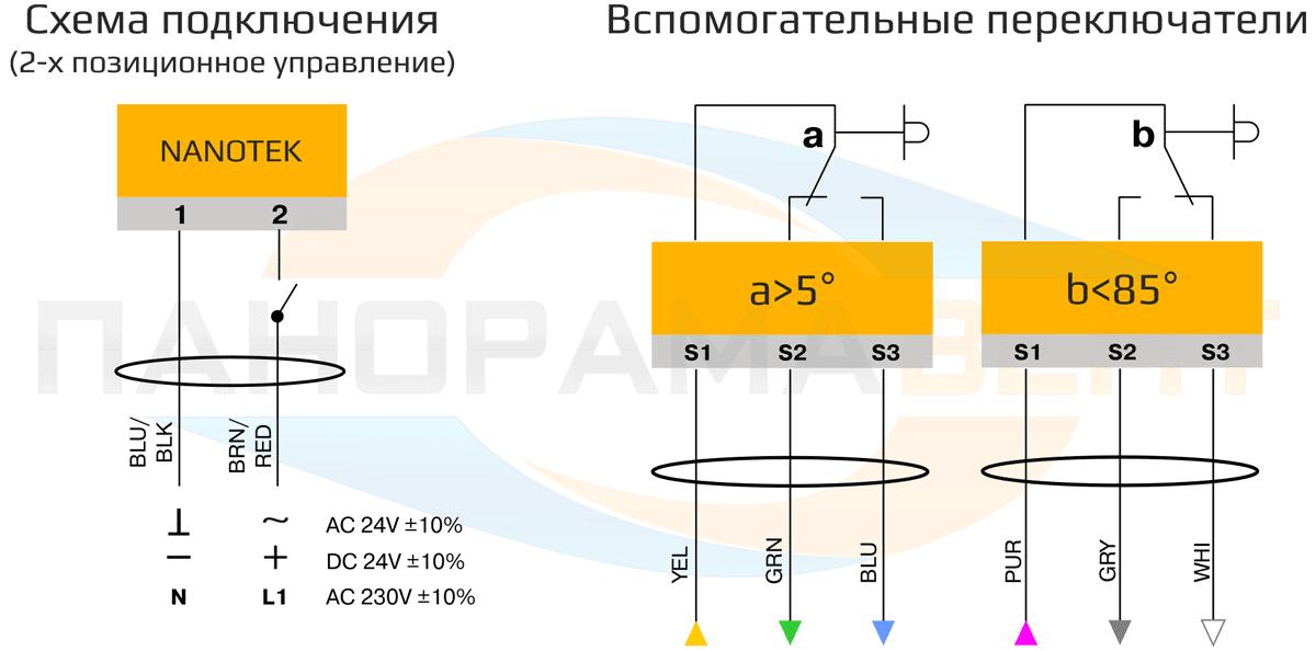 shema_podklyucheniya_privoda_Nanotek_BLF_dvuhpozitsionnoe_podklyuchenie