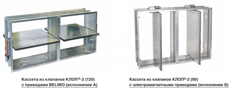 Klapan_Klop2_kassetniy