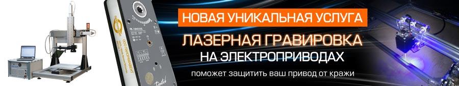 usluga_panoramavent_lazernaya_gravirovka