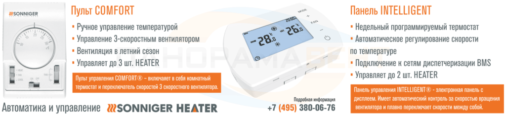 avtomatika_upravlenie_teploventilyatora_sonniger_heater