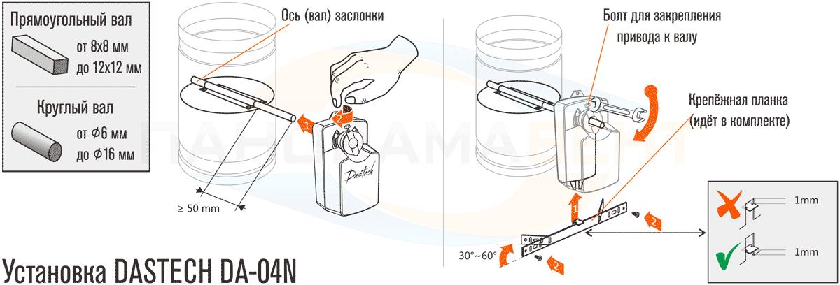 ustanovka_montaj_elektroprivoda_dastech_da04n_na_klapan