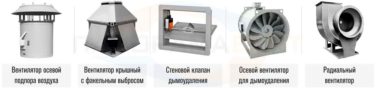 ventilyatsionnoe_oborudovanie_sistemi_protivodimnoy_ventilyatsii