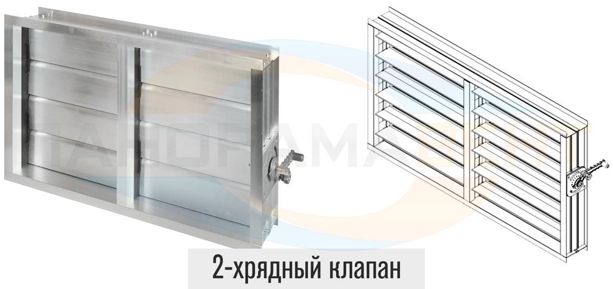 dvuhryadniy_vozdushniy_alyuminieviy_klapan