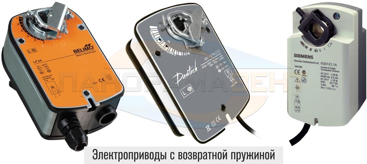 elektroprivodi_s_vozvratnoy_prujinoy_dlya_vozdushnogo_klapana